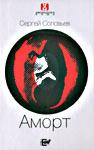 """ВАВИЛОН: Тексты и авторы: Сергей СОЛОВЬЁВ: """"Amort"""": Часть ..."""